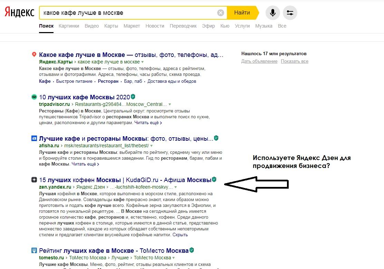 Бесплатная реклама в Яндекс Дзен