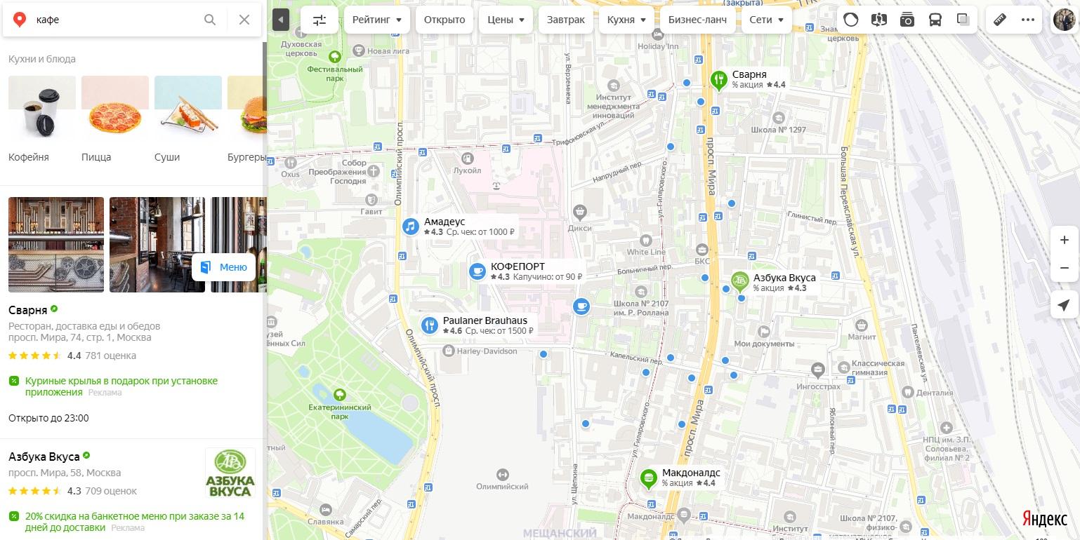 Разместиться на Яндекс картах