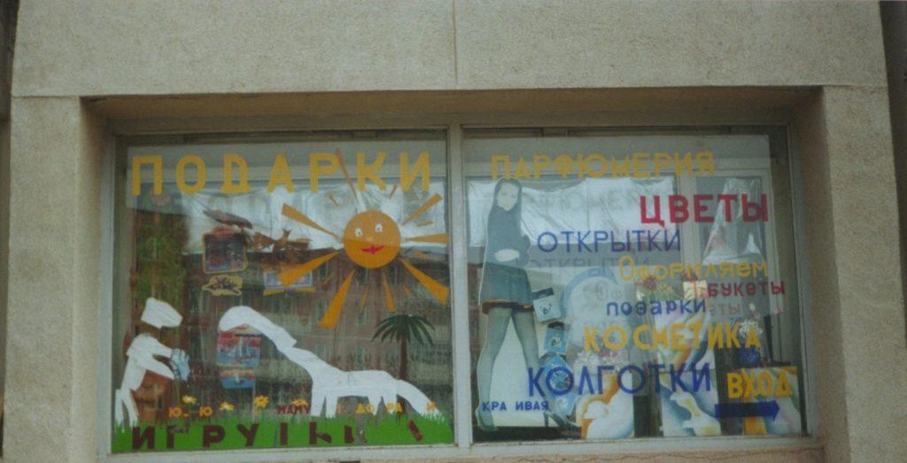Пример первой рекламы в России