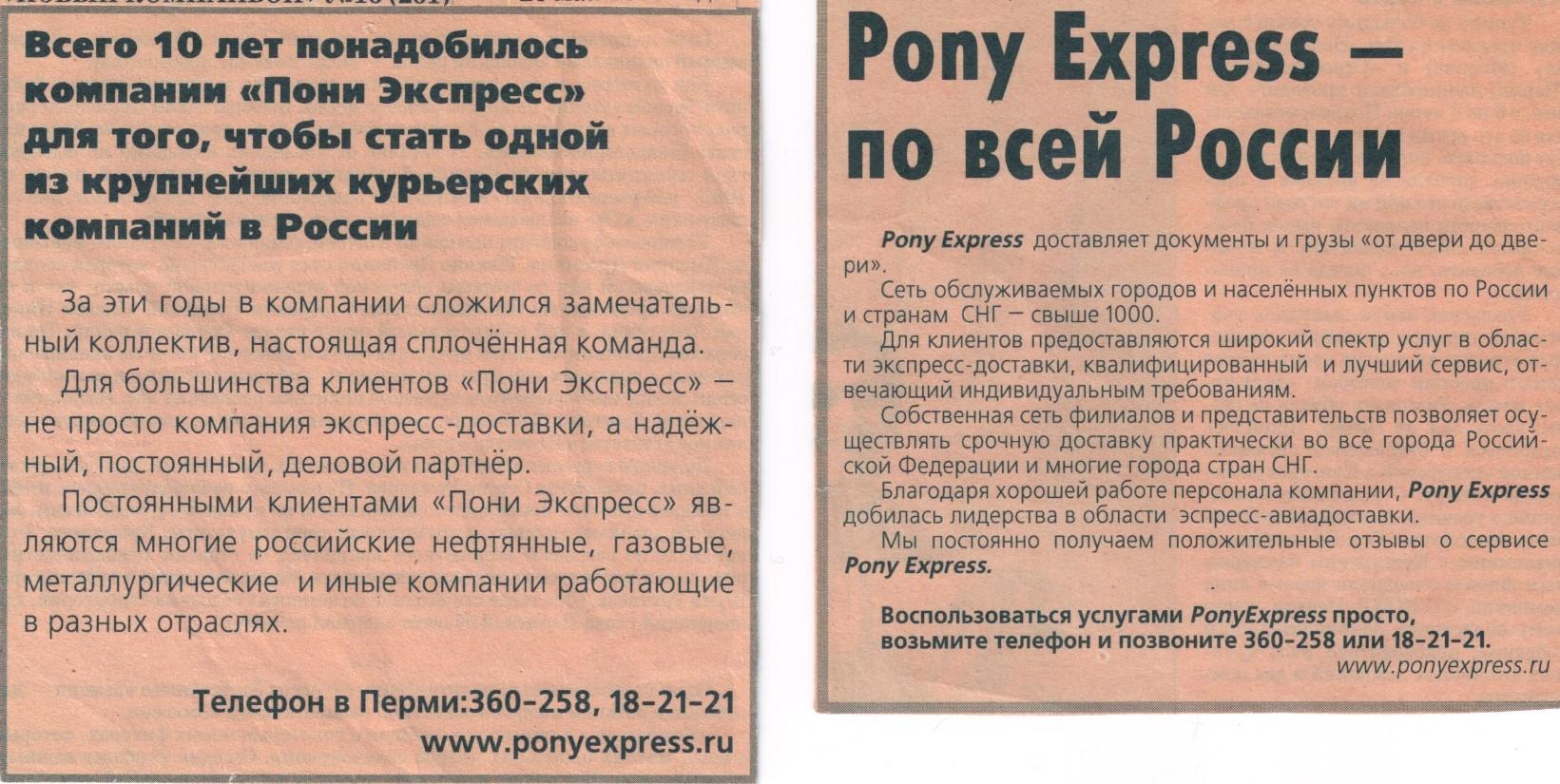Реклма Пони Экспресс