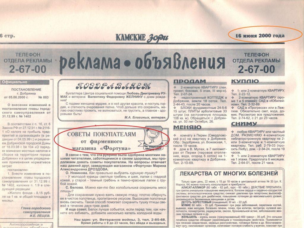 2000 год косвенная реклама в газете