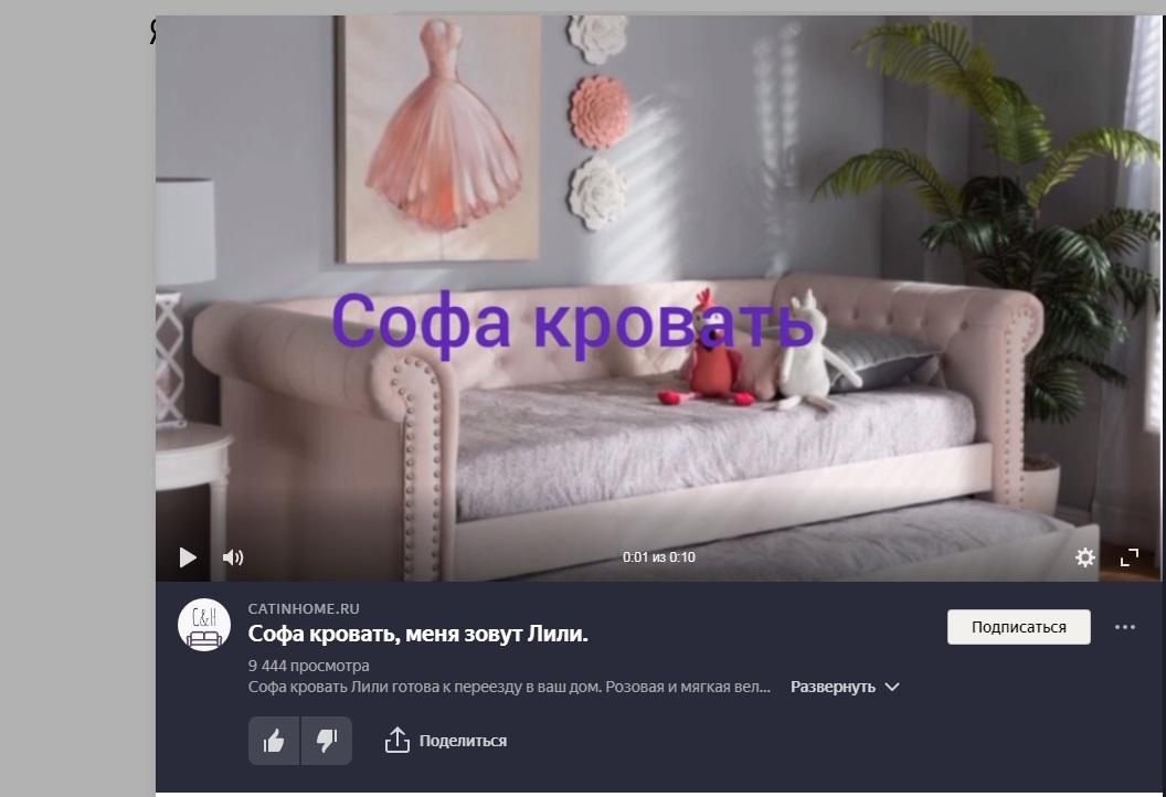 Видео маркетинг интернет магазина мягкой мебели