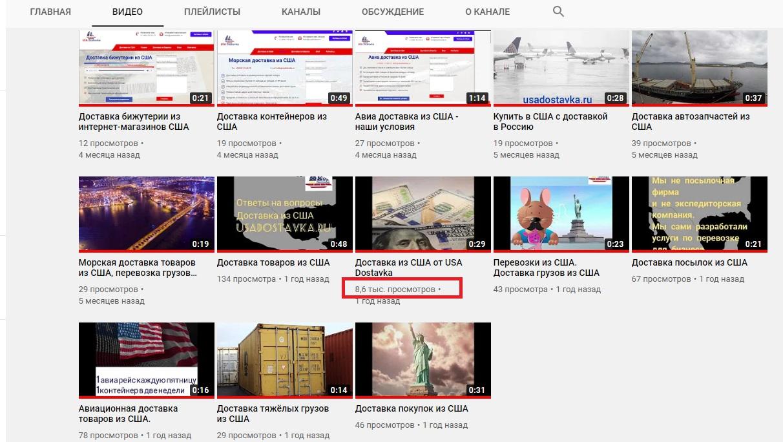 Пример видео маркетинга