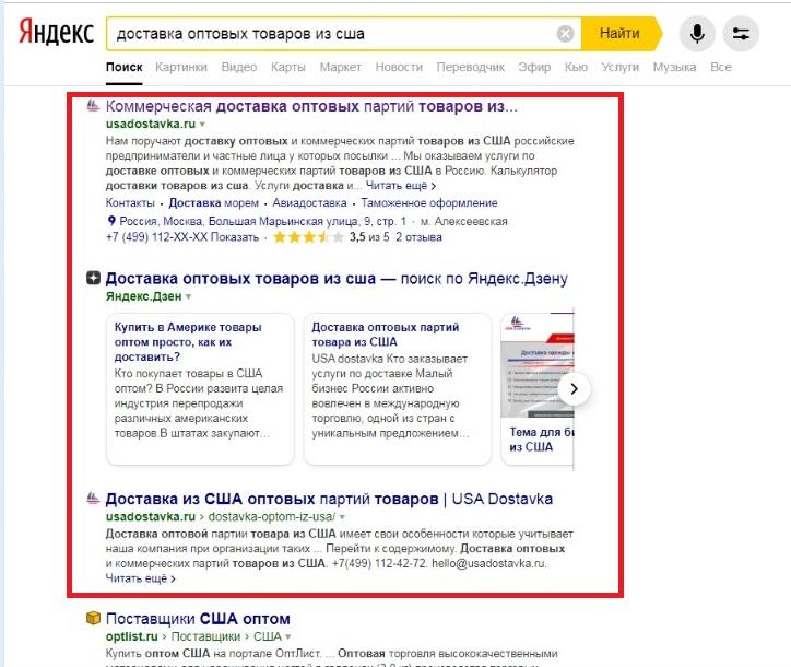 Пример позиций сайта по ключевуому запросу
