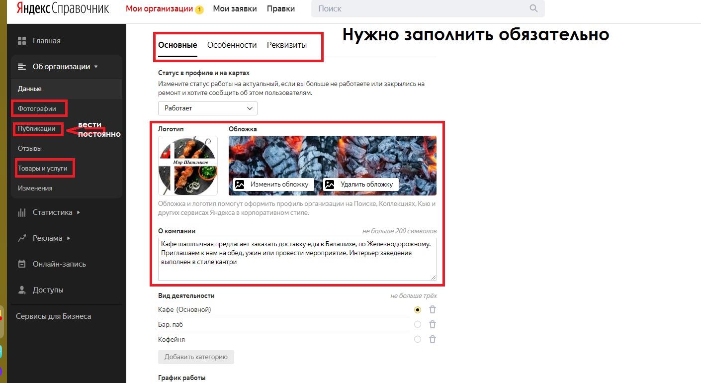 Работа с карточкой в Яндекс