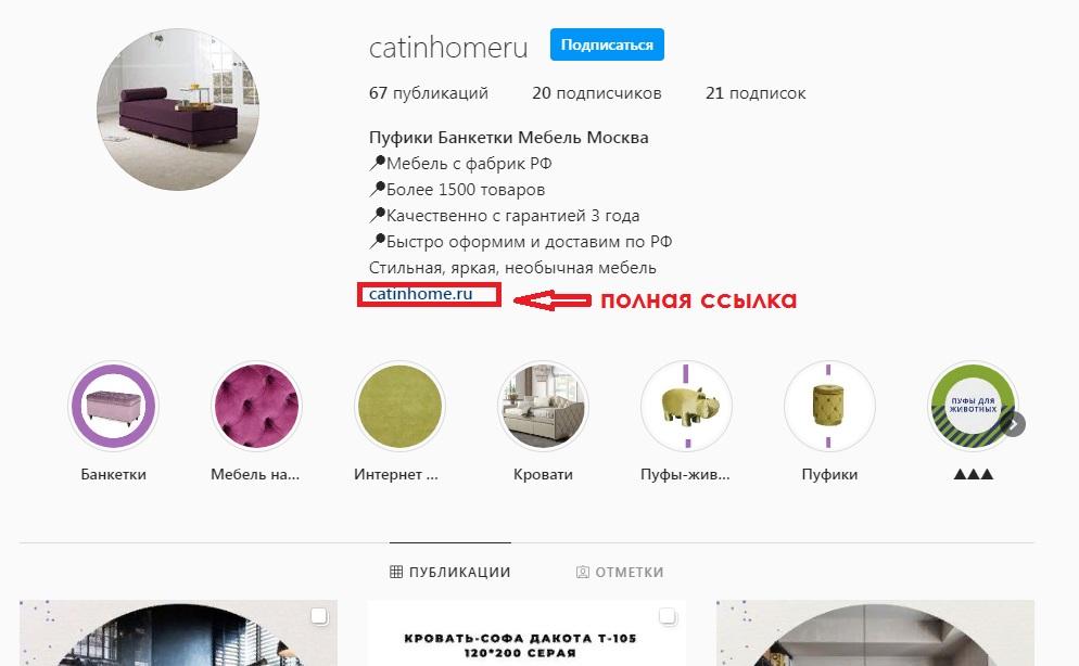 Как продвигать интернет-магазин мебели в Instagram.